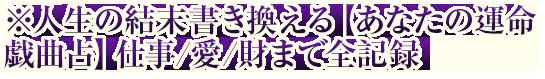 ※人生の結末書き換える【あなたの運命戯曲占】仕事/愛/財まで全記録