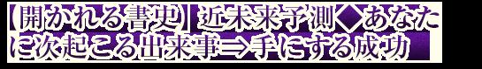 【開かれる書史】近未来予測◆あなたに次起こる出来事⇒手にする成功
