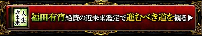 福田有宵絶賛の仕事鑑定で進むべき道を観る